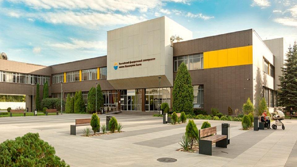 دانشگاه فدرال بالتیک امانوئل کانت
