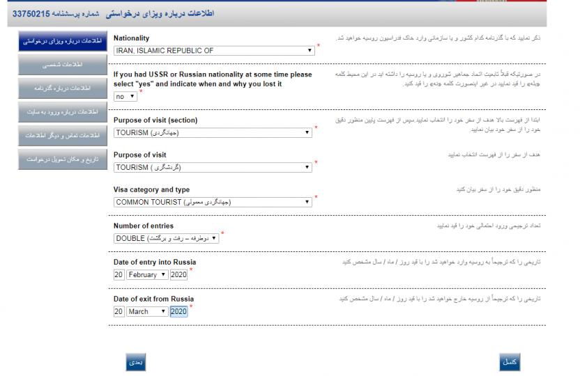 فرم درخواست ویزای روسیه