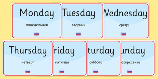 روزهای هفته در روسیه