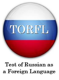 گواهی نامه زبان روسی (TORFEL)
