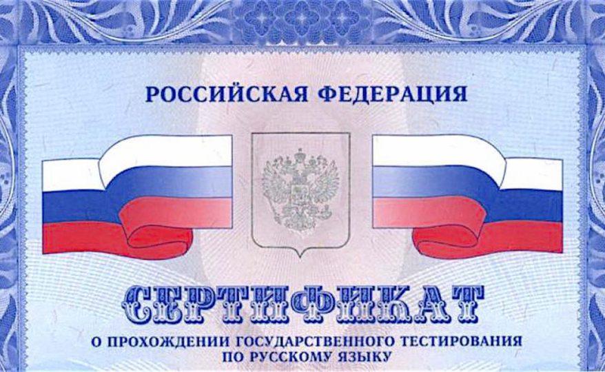 مدرک زبان روسی (TORFEL)