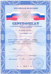 گواهی نامه بین المللی زبان روسی (TORFEL)