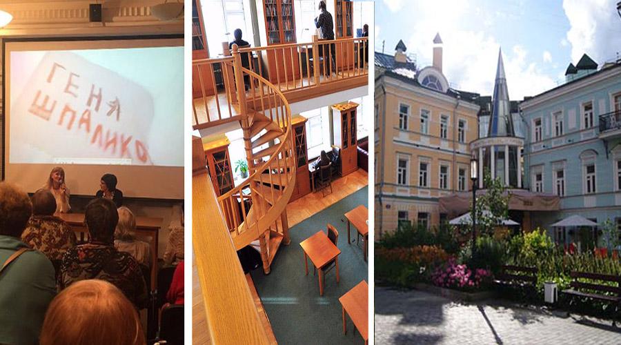 کتابخانه تورگنفکا روسیه