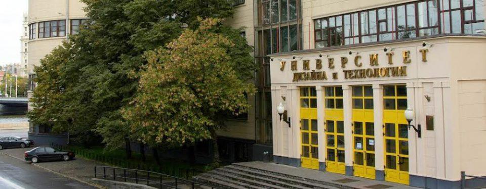 دانشگاه دولتی روسیه به نام A.N. KOSYGINA