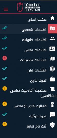 لیست فرم های اطلاعات