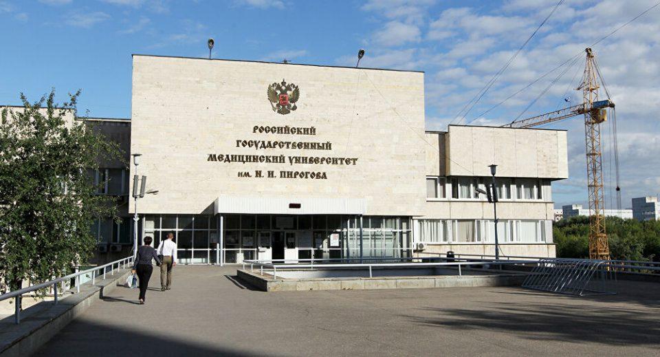 دانشگاه پزشکی پیروگوف