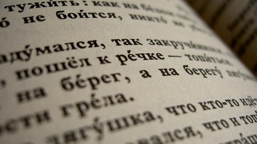 جملات معروف روسی